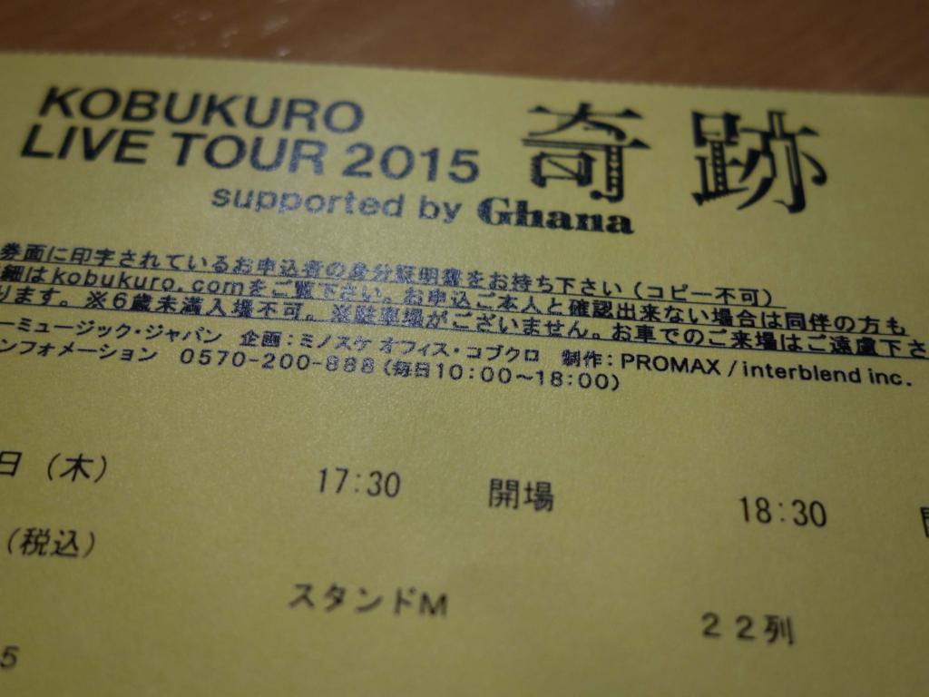 kobukuro-live-tour-2015