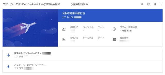 air-ticket1