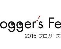 bloggers-festival