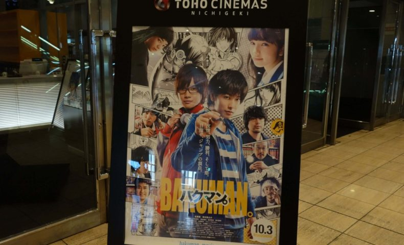 movies-at-marunouchi