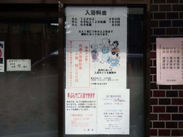shinagawayado10