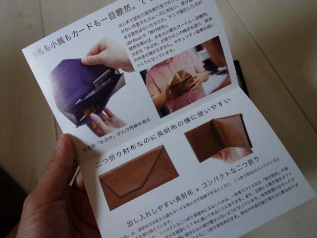 travel-wallet4