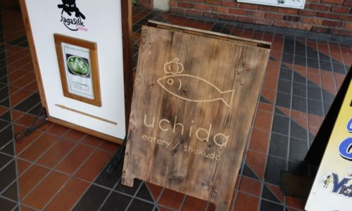 uchida-eatery1